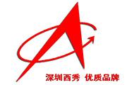 深圳市西秀工贸有限公司